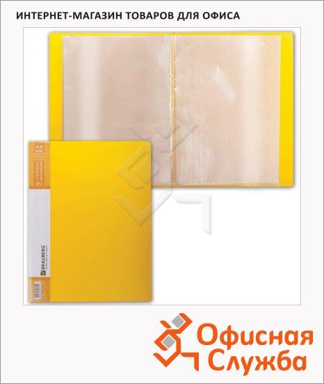 Папка файловая Brauberg Contract желтая, А4, на 20 файлов