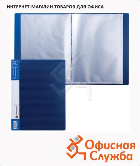 Папка файловая Brauberg Contract синяя, А4, на 30 файлов