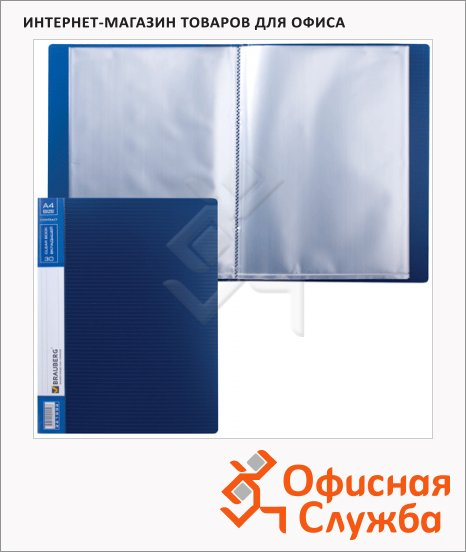 фото: Папка файловая Brauberg Contract синяя А4, на 30 файлов