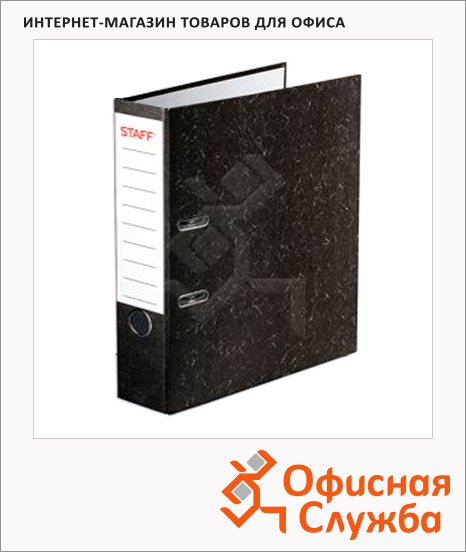 Папка-регистратор А4 Staff Эконом мрамор, 70 мм, 224616