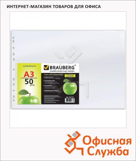 Файл-вкладыш А3 Brauberg прозрачный, 45 мкм, 50 шт/уп, 221715