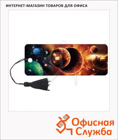 Закладка для книг Brauberg Космос, объемная с движением, шнурок-завязка