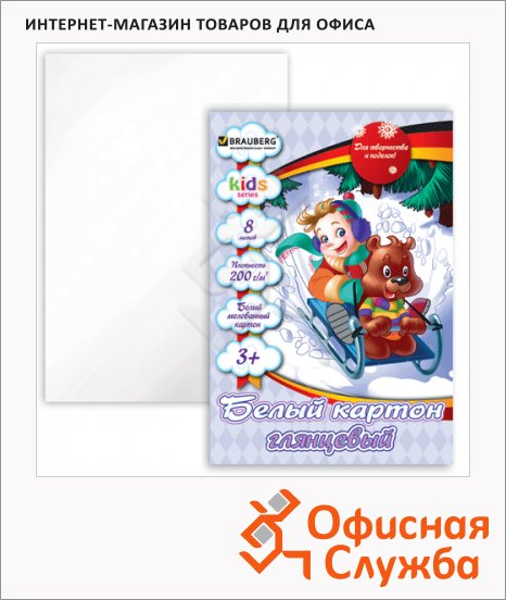 Картон белый Brauberg Kids Series 8 листов, А4, мелованный, На горке