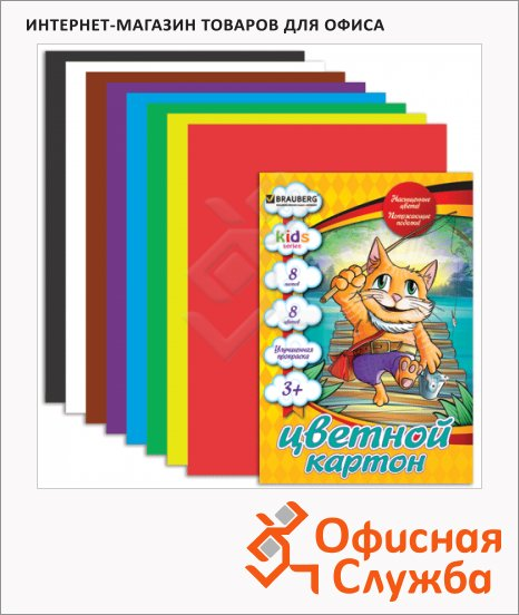 Цветной картон Brauberg Kids Series 8 цветов, А4, 8 листов, Кот-рыболов