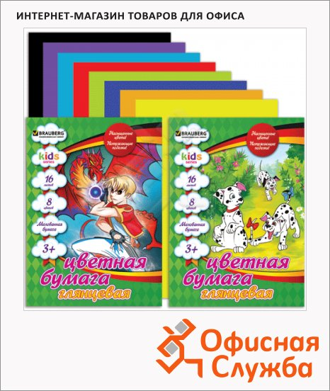 Цветная бумага Brauberg Kids Series 8 цветов, А4, 16 листов, мелованная