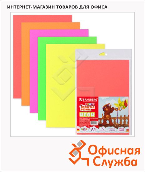 Цветная пористая резина Brauberg 5 цветов, А4, 5 листов, неон