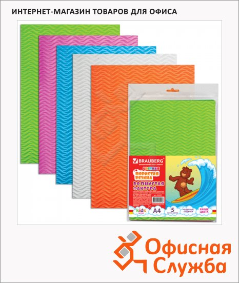 Цветная пористая резина Brauberg 5 цветов, А4, 5 листов, Волна