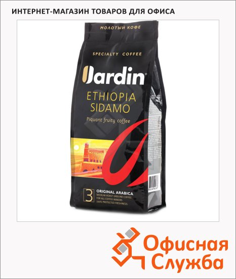 Кофе молотый Jardin Ethiopia Sidamo (Эфиопия Сидамо) 250г, пачка