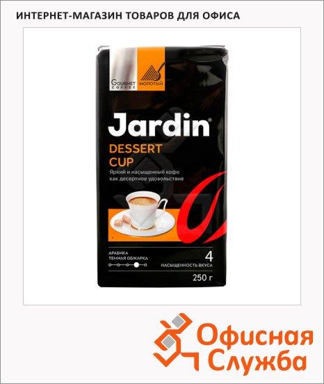 фото: Кофе молотый Jardin Dessert Cup (Дессерт Кап) 250г
