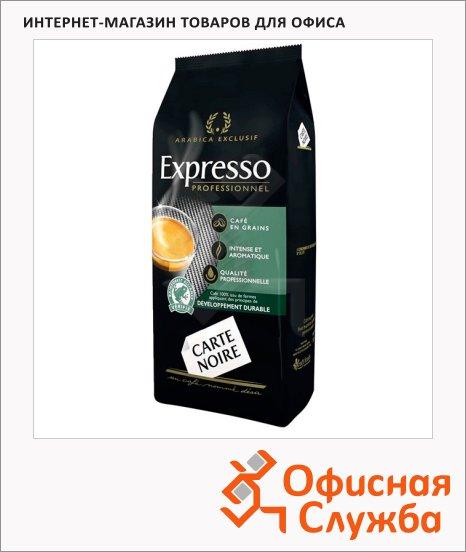 Кофе в зернах Carte Noire арабика 1кг, пачка
