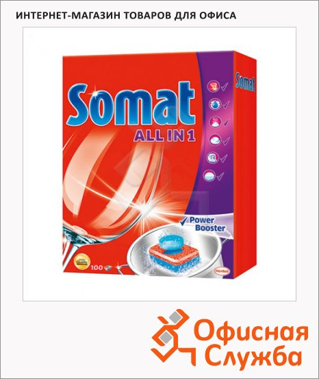 Таблетки для ПММ Somat All in One 100шт