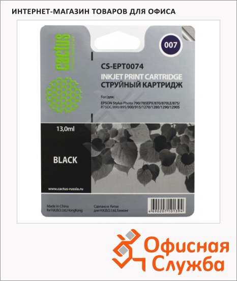 Картридж струйный Cactus CS-EPT0074, черный, 13мл