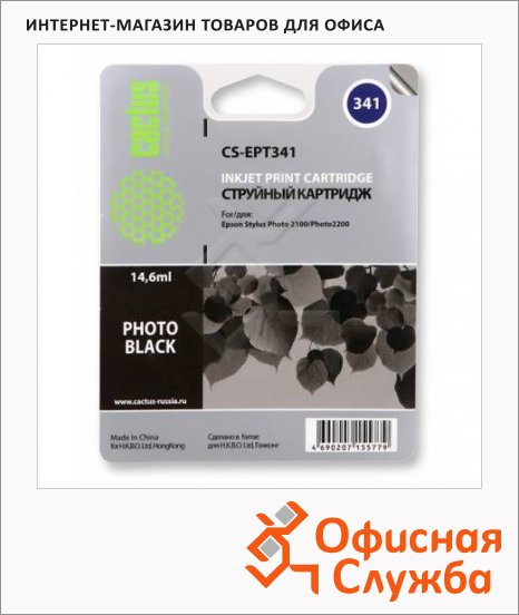 Картридж струйный Cactus CS-EPT341, черный, 14.6мл