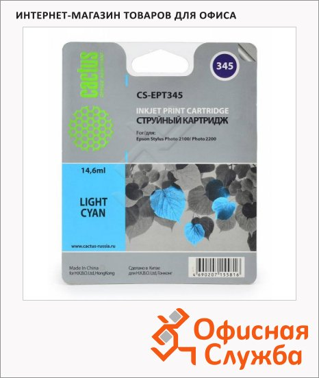 Картридж струйный Cactus CS-EPT345, светло-голубой, 14.6мл