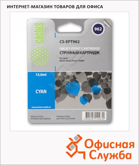 Картридж струйный Cactus CS-EPT962, 13мл, голубой