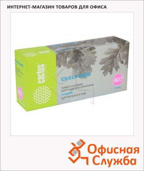 Тонер-картридж Cactus CS-CLT-C407S, голубой, 1000 стр