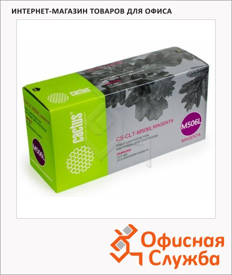 фото: Тонер-картридж Cactus CS-CLT-M506L пурпурный, 3500 стр