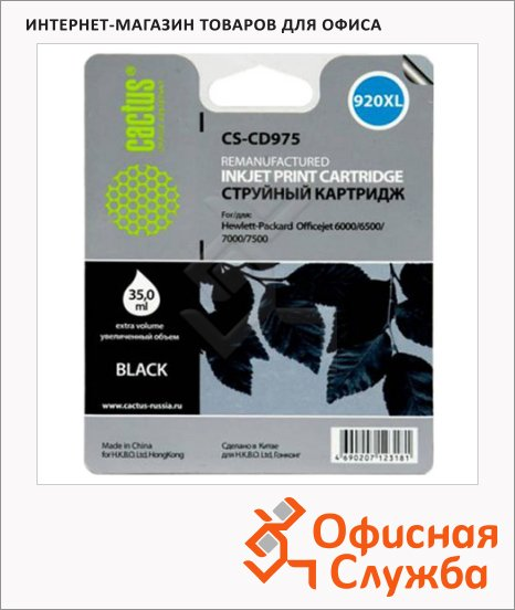 Картридж струйный Cactus CS-CD975 №920XL, 45 мл, черный