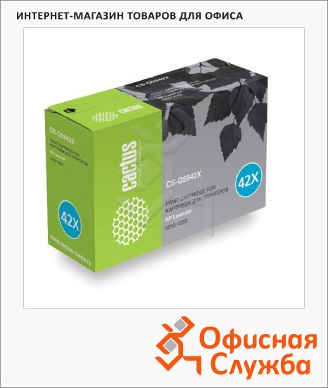Тонер-картридж Cactus CS-Q5942X, черный, 20000 стр