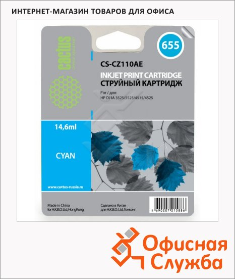 Картридж струйный Cactus CS-CZ110AE №655, 6 мл, голубой
