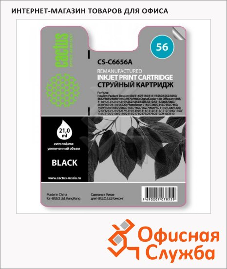 фото: Картридж струйный Cactus CS-C6656A №56 черный, 20 мл