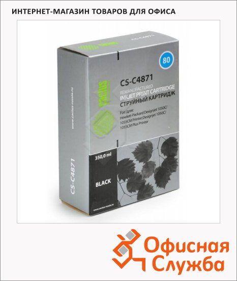 Картридж струйный Cactus CS-C4871А №80, 350 мл, черный