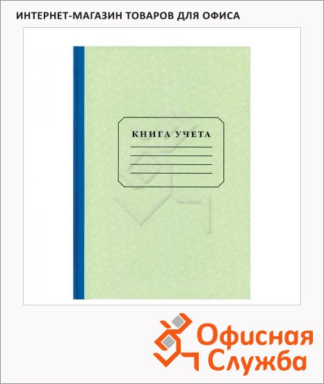 Книга учета Office Space А4, 96 листов, картон, в линейку