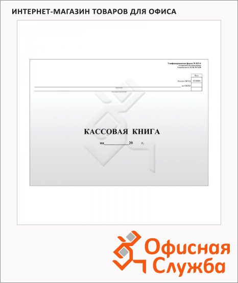 фото: Кассовая книга Office Space А4 КО-4, картон, 48 листов