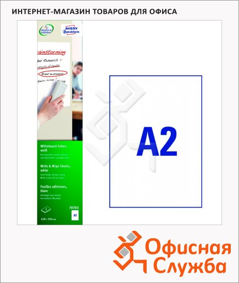 Этикетки-доски Avery Zweckform 70703, белые, 420х594мм, 1шт на листе А2, 2 листа, 2шт