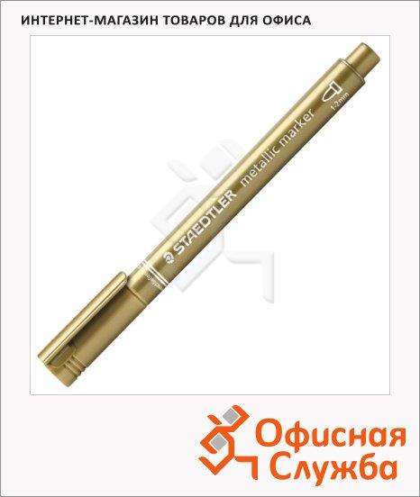 Маркер для скрапбукинга Staedtler Metallic золотой, 1-2мм, круглый наконечник