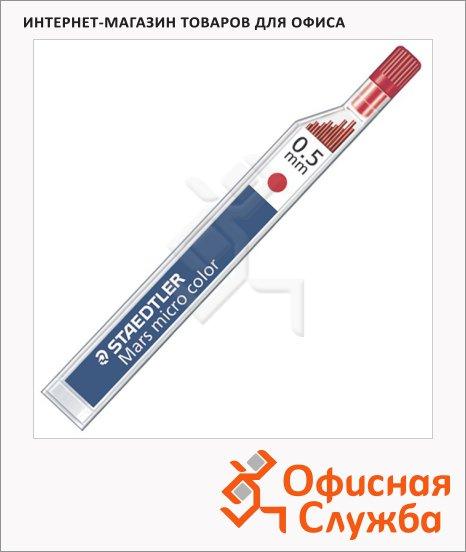 фото: Грифели для механических карандашей Staedtler Mars micro color 25405-2 0.5мм, 12шт, красный