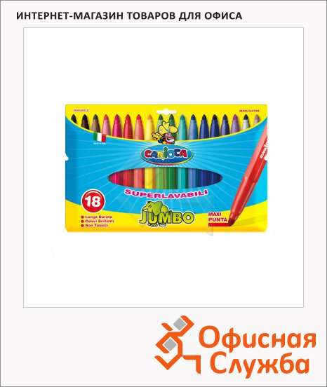 Фломастеры Carioca Jumbo 18 цветов, утолщенные, смываемые