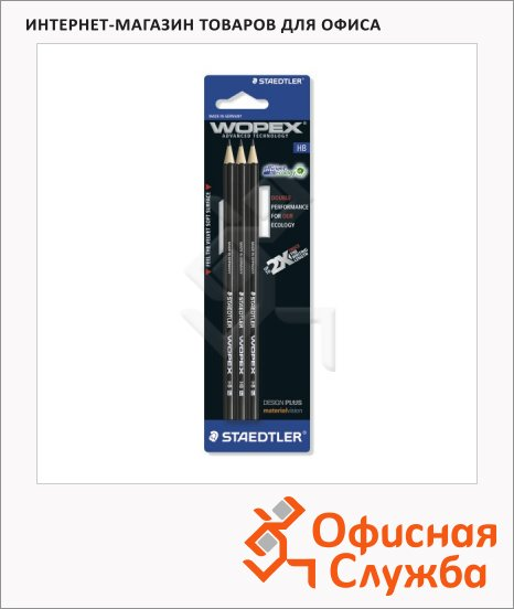 Набор чернографитных карандашей Staedtler Wopex HB, 3шт, 180HB-9BK3