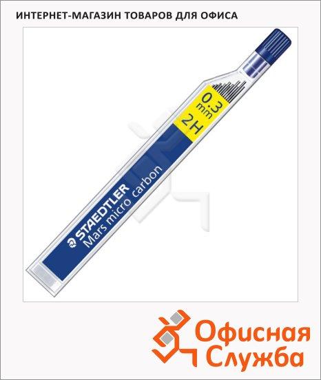 Грифели для механических карандашей Staedtler Mars 25003-2H, 0,3мм, 12шт, 2H/0,3мм