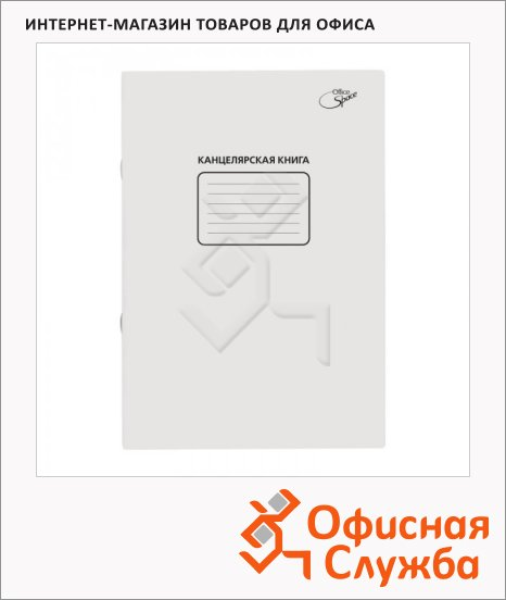 Книга канцелярская Office Space А4, 48 листов, картон, в клетку