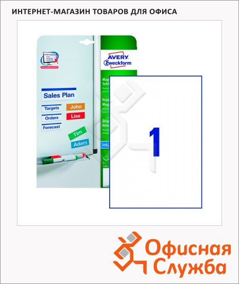 Магнитные таблички Avery Zweckform J8867-5, белые, 210х297мм, 1шт на листе, 5 листов, 5шт, для струйной печати