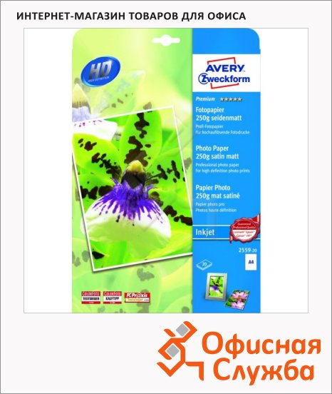 Фотобумага для струйных принтеров Avery Zweckform Премиум А4, 20 листов, 210x297мм, 250 г/м2, белая матовая, 2559-20