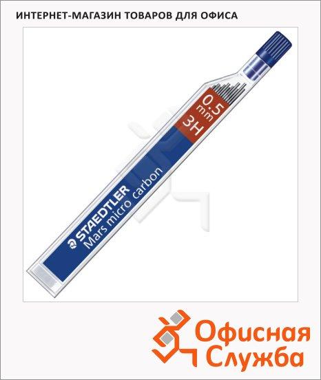 Грифели для механических карандашей Staedtler Mars 25005-3H, 0,5мм, 12шт, 3H/0,5мм