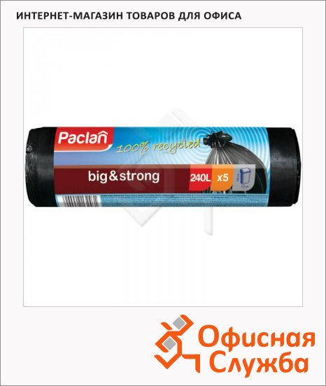 Мешки для мусора Paclan Big&Strong 240л, синие, 30мкм, 5шт/уп