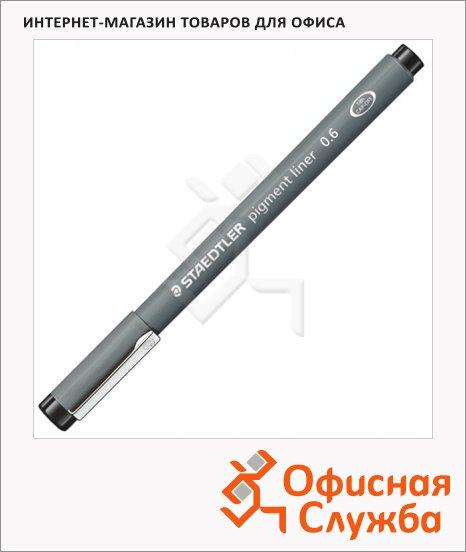 Ручка капиллярная Staedtler Pigment Liner, черный, 0,6мм
