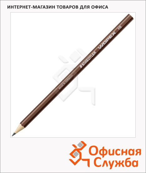 Карандаш чернографитный Staedtler Wopex 180 HB, корпус коричневый
