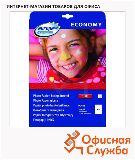 фото: Фотобумага для струйных принтеров Avery Zweckform Европа-100 А4 30 листов, 210х297мм, 180г/м2, белая глянцевая, 90408