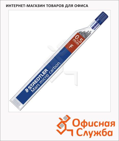 Грифели для механических карандашей Staedtler Mars F, 0.5мм, 12шт