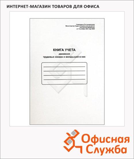Журнал Office Space учета движения трудовых книжек и вкладышей, А4, 48 листов, картон