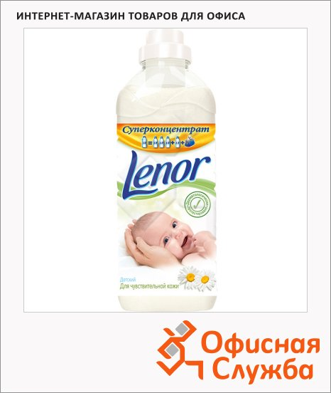 Кондиционер для белья Lenor для чувствительной кожи 1л, суперконцентрат, детский