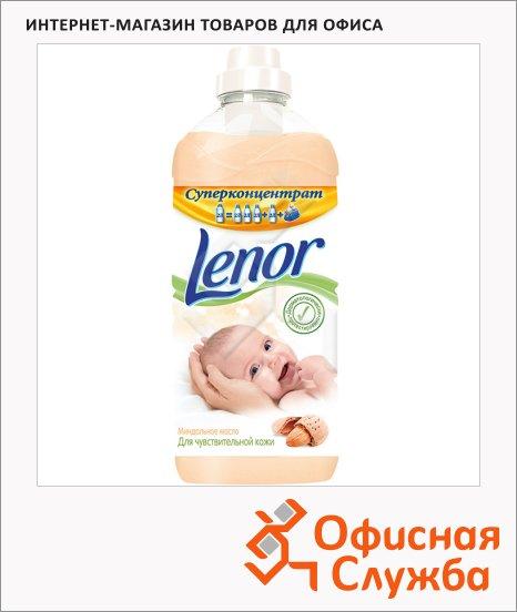 Кондиционер для белья Lenor для чувствительной кожи 1л, суперконцентрат, миндальное масло
