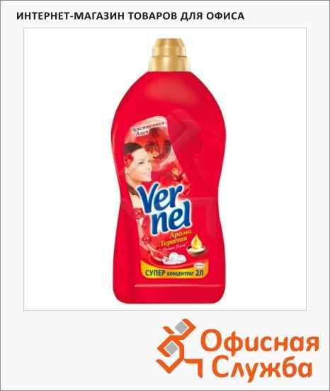Кондиционер для белья Vernel ароматерапия 2л, суперконцентрат, чувствительная Азия