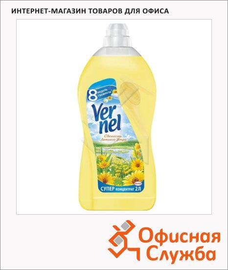 Кондиционер для белья Vernel ароматерапия 2л, суперконцентрат, свежесть летнего утра
