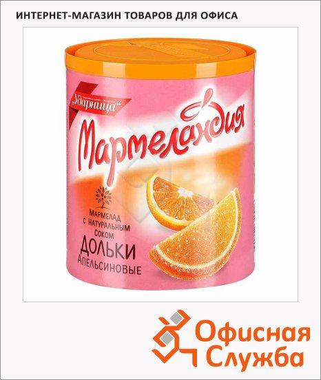 Мармелад Мармеландия апельсиновые дольки, 250г