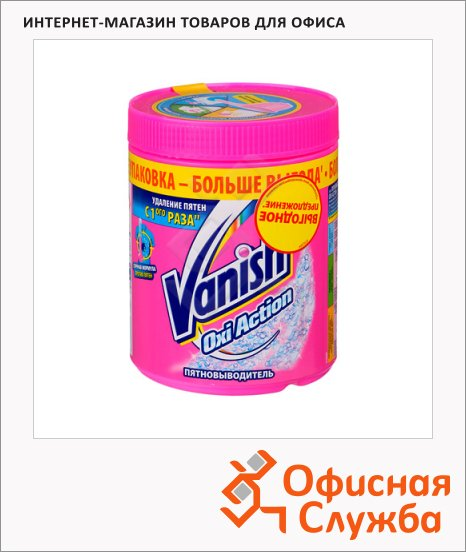 Пятновыводитель Vanish Oxi Action 1кг, универсальный, порошок